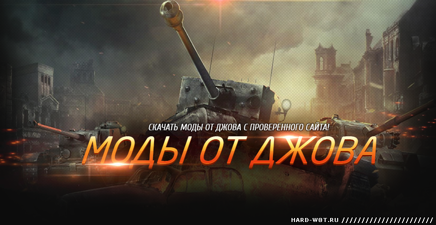 The world of tanks 2016